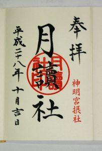 観月祭の日の月読社特別御朱印のお知らせです。