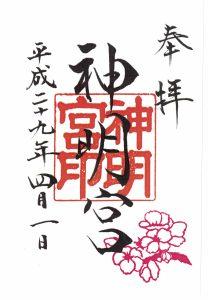 桜の花のご朱印です
