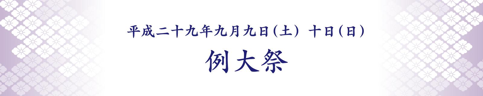 神明宮例大祭