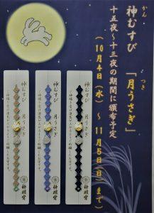 11月5日まで頒布の「月とウサギの神むすび」