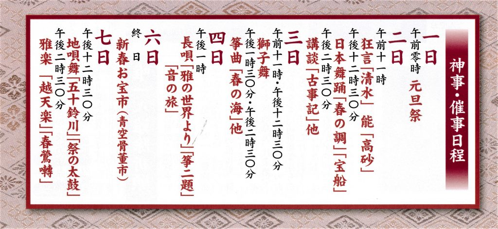 平成30年正月神事・催事予定