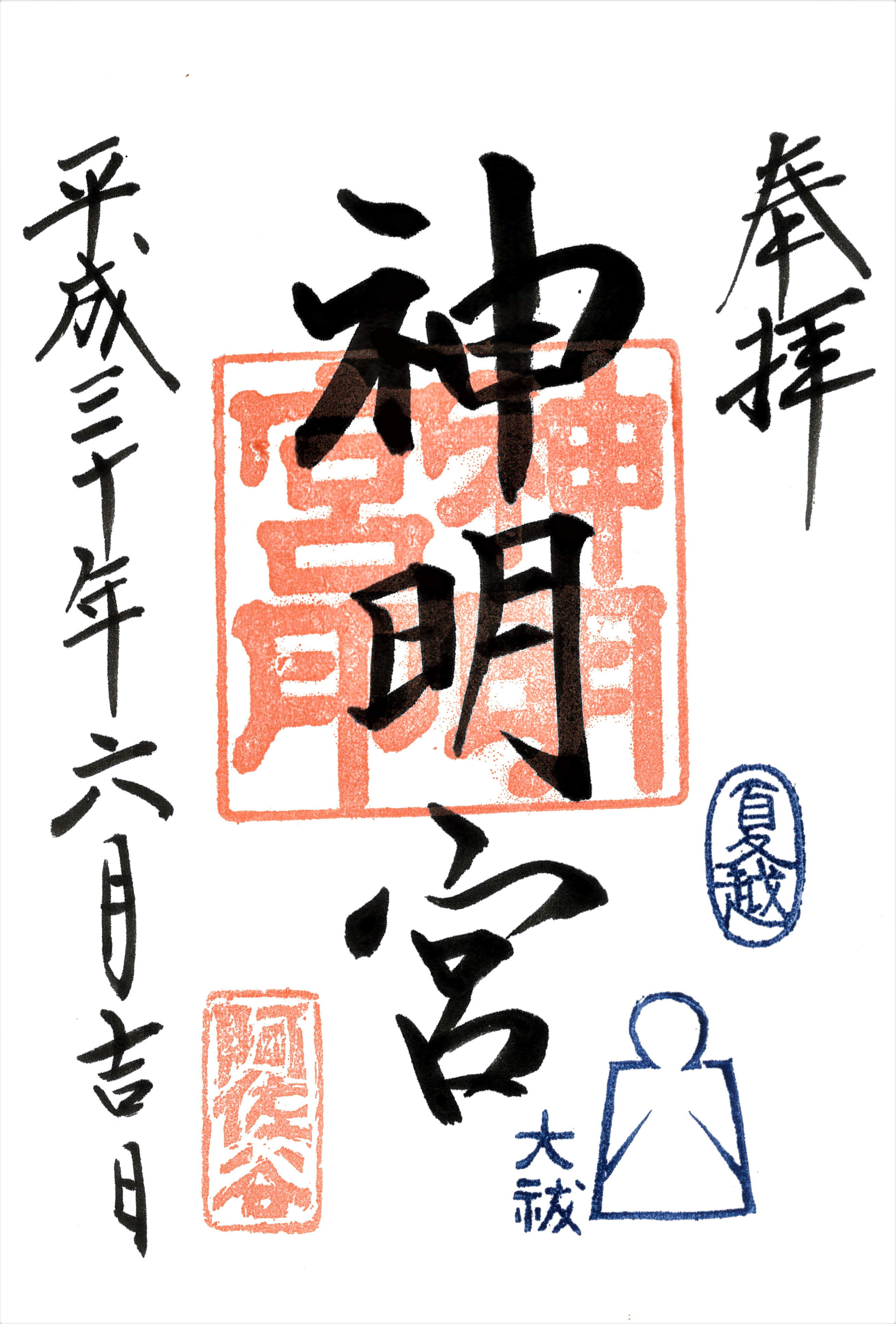 グリーンマーケットと大祓限定御朱印(^^♪