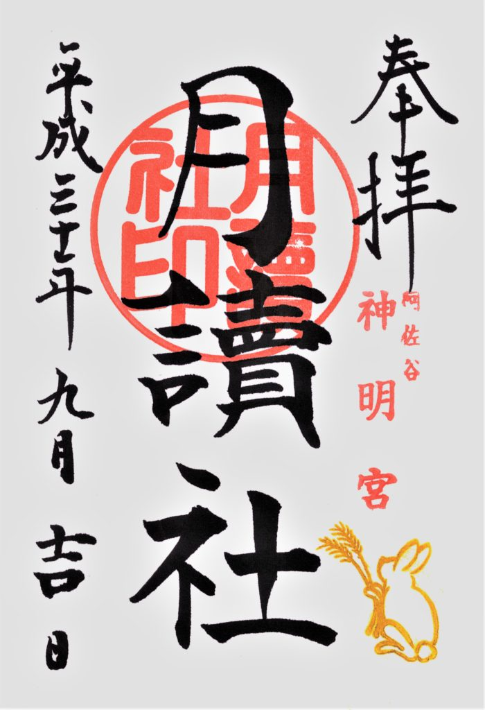http://shinmeiguu.com/wt2/wp-content/uploads/2018/09/%E6%9C%88%E8%AE%80%E7%A4%BE%E9%80%9A%E5%B8%B8-700x1024.jpg