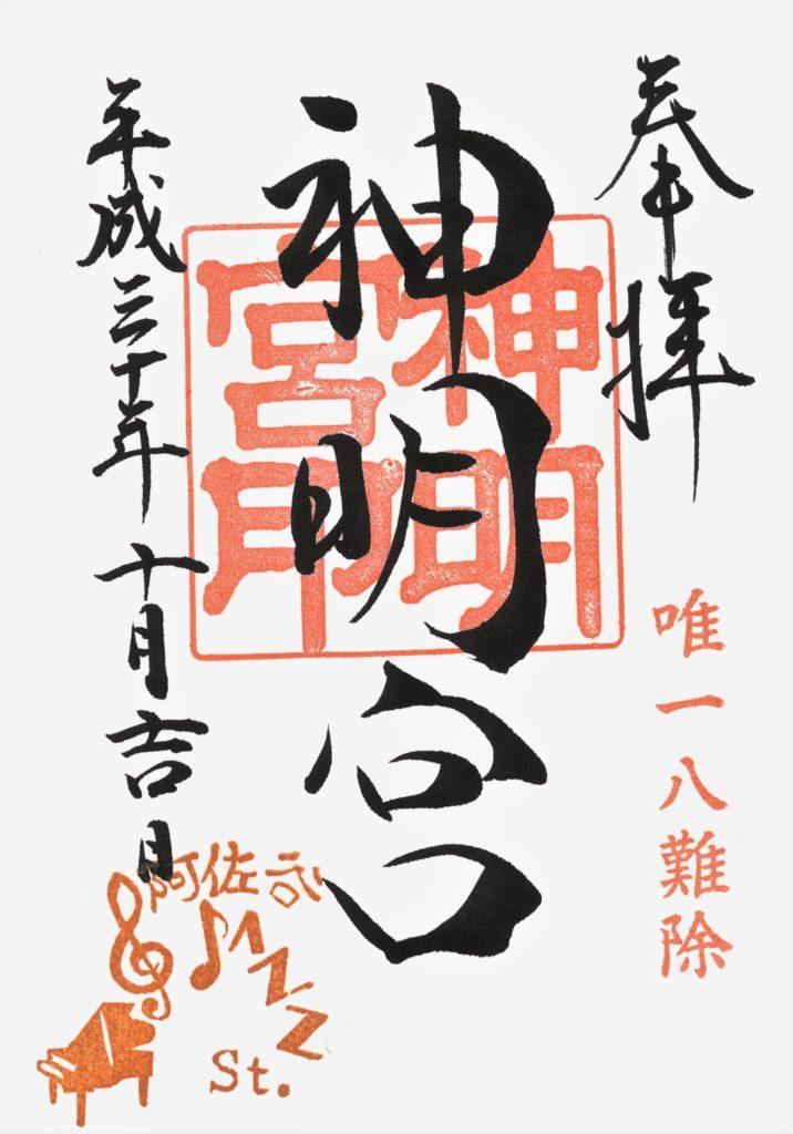 10月26日、27日阿佐ヶ谷ジャズストリート開催、特別記念朱印頒布のお知らせ