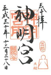 年越大祓、また平成30年末より新年の頒布ご朱印のおしらせ