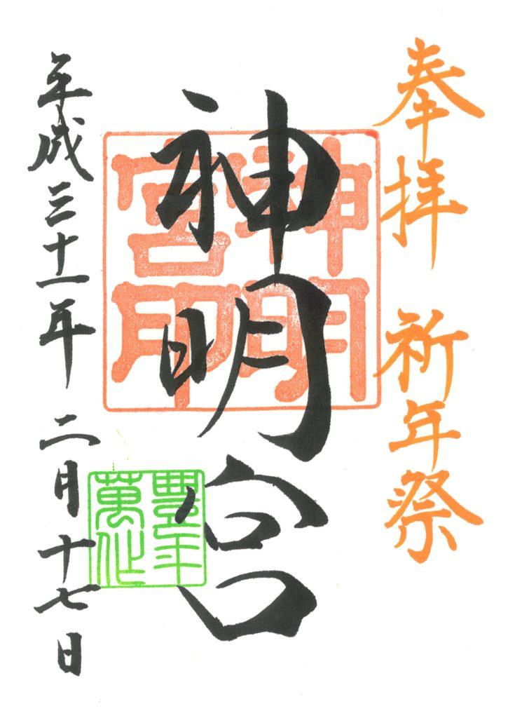 平成31年2月17日 祈年祭の朱印のお知らせ