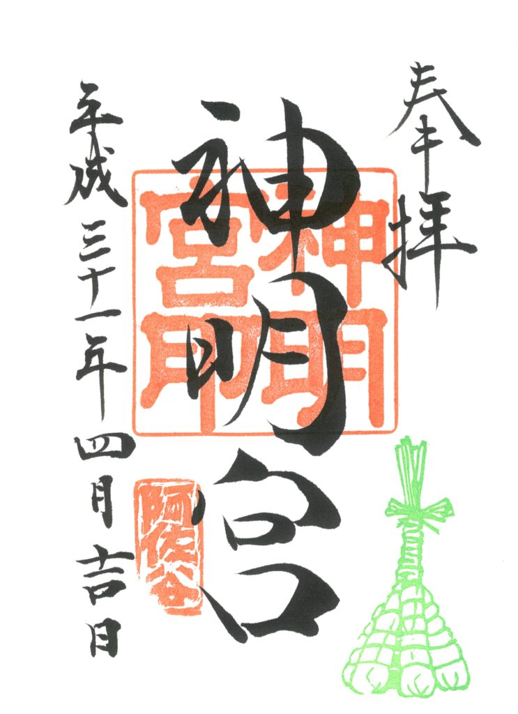 改元記念、猿田彦社例祭、限定朱印のお知らせ。