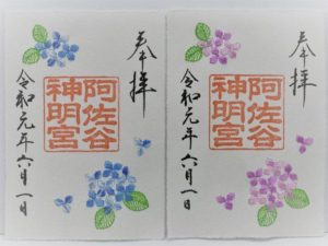 ~大和がさね 紫陽花~