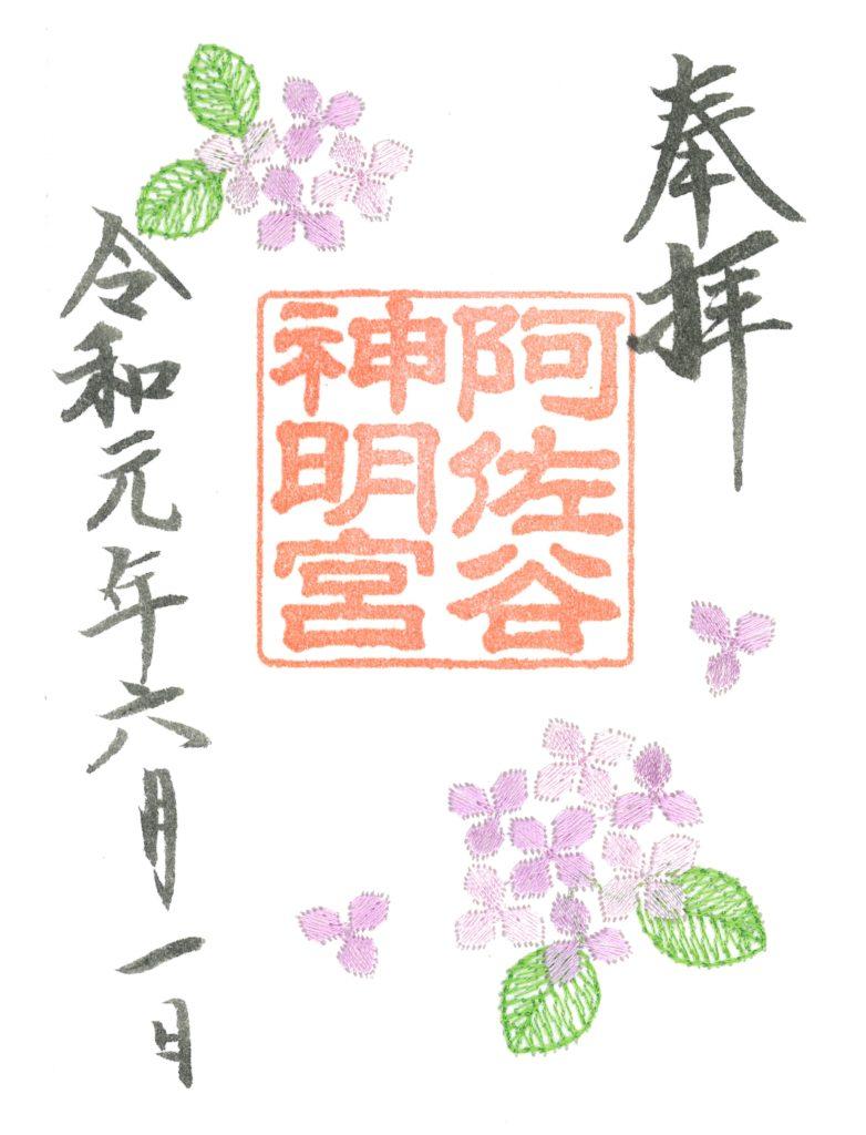 令和元年六月一日、紫陽花刺繍御朱印頒布のお知らせ