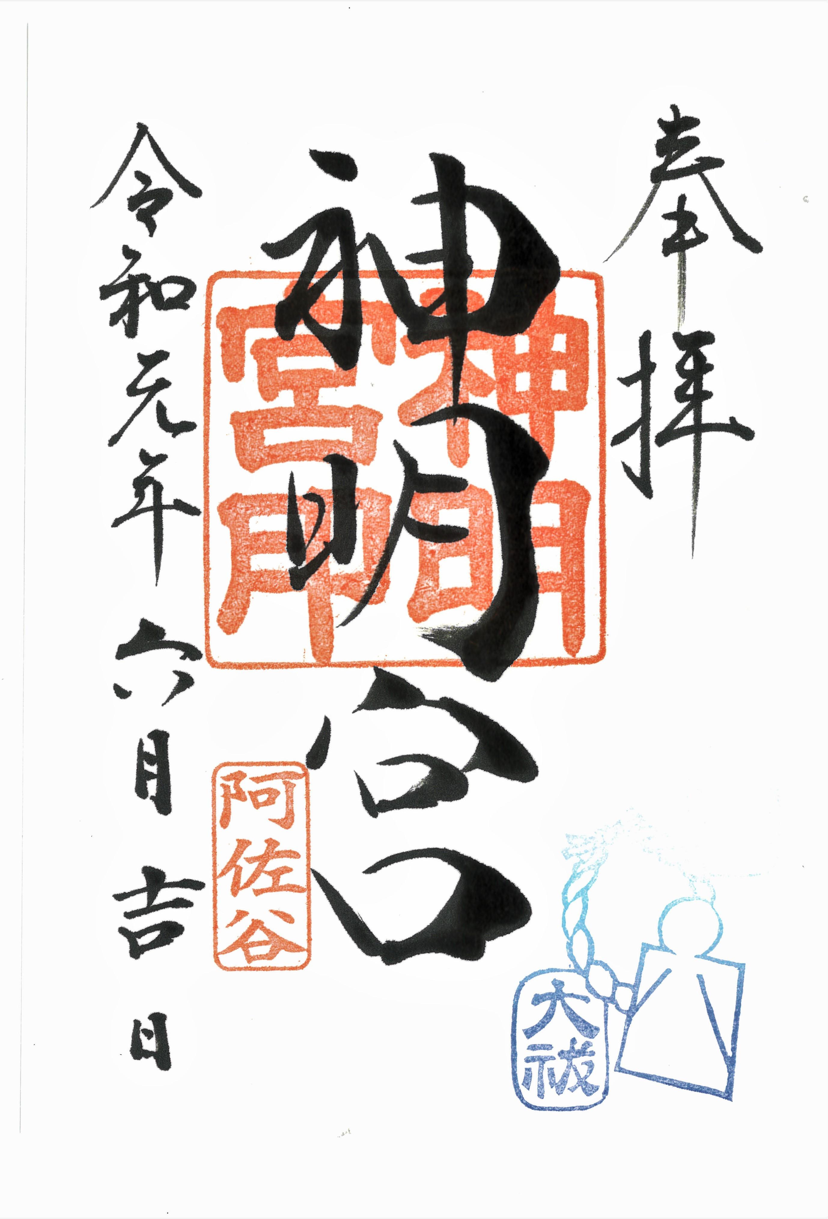 令和元年、夏越大祓斎行、大祓限定御朱印のお知らせ