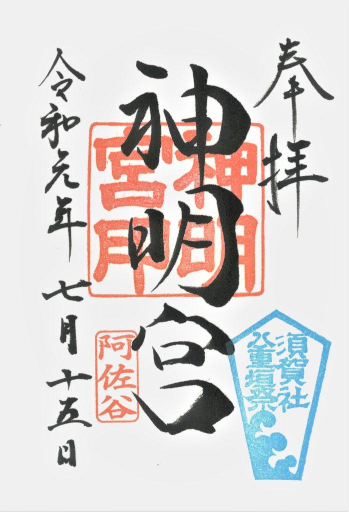 令和元年七月十五日、八重垣祭斎行、記念朱印頒布のお知らせ