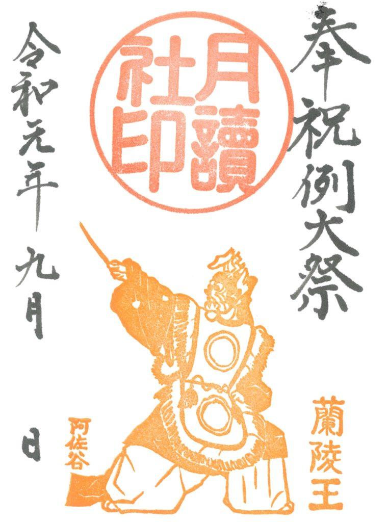 令和元年例大祭、神賑行事、限定御朱印のお知らせ