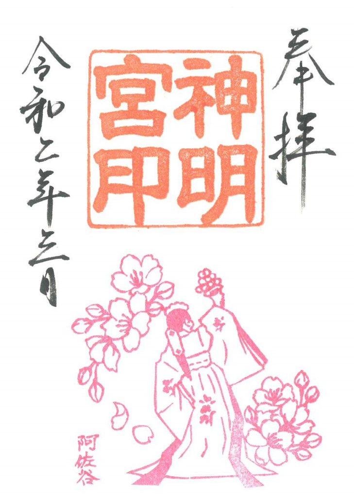 桜の御朱印のお知らせ