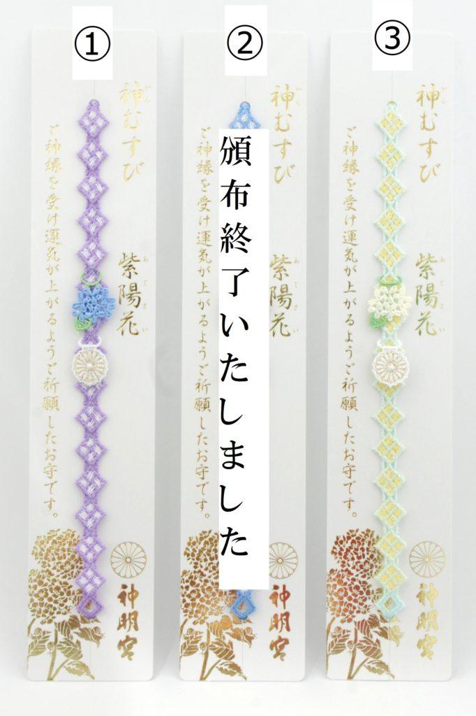神むすび「紫陽花」青色(②番)頒布終了のお知らせ