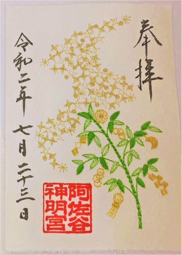 令和2年夏、刺繍御朱印、大和がさね「花火」「天の川」の頒布を開始致しております。
