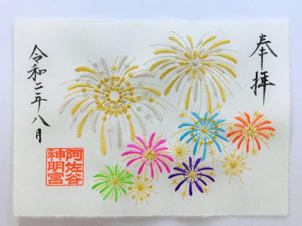 令和2年8月15日より大和がさね「大花火」の頒布を開始致します