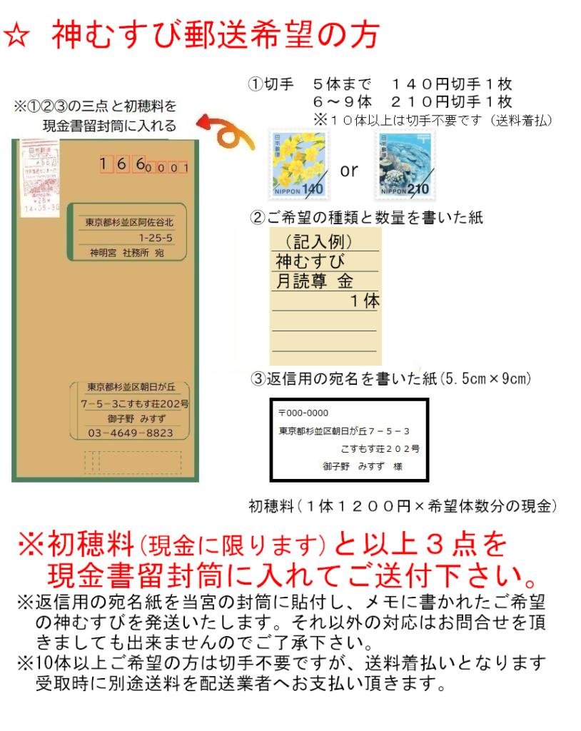 神むすび「月読尊 金」頒布のお知らせ(頒布終了)