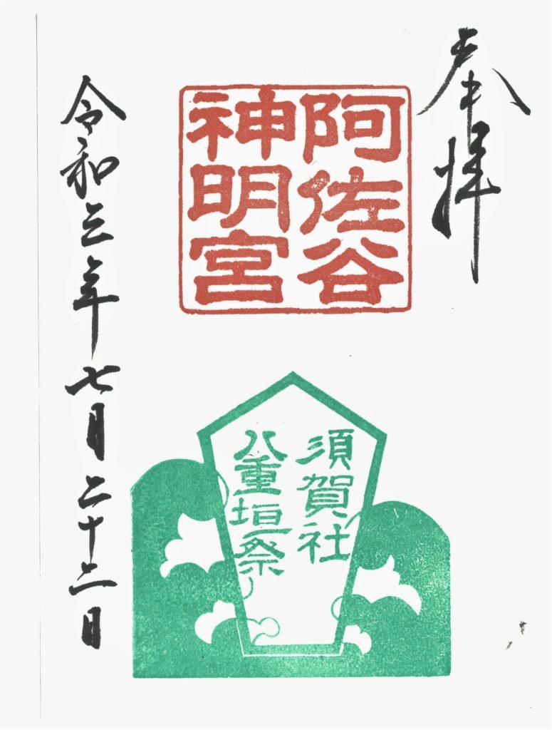 令和3年7月22日、八重垣祭斎行、記念朱印頒布のお知らせ